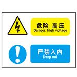 危险 高压 严禁入内 安全警告标牌 警示提示牌 组合信息标识
