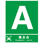 安全标示集合/疏散-集合点A 告示牌/指示牌 提示牌 标牌
