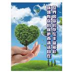 安全宣传 挂图 保护 关爱 世界 环境 看板 提示牌 悬挂牌