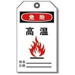 安全挂牌 OSHA标准标牌 危险-高温 指示牌 警告标志牌