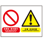 非授权 请勿操作 注意 自动机器 警示提示牌 组合信息标识