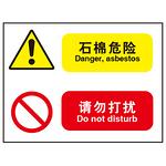石棉危险 请勿打扰 温馨提示警示牌 不干胶 组合信息标识
