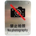 公共通用信息标识 禁止拍照  中英文   安全标志牌  警示标识  标志牌 标牌 告示牌