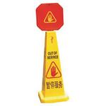 直立式告示牌-暂停服务 安全标识标志牌警示牌 中英文对照提示牌