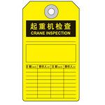 起重机检查 安全警示提示牌 不干胶安全标贴 安全挂牌
