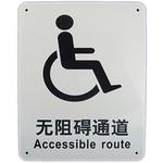 公共通用通道标识 无阻碍通道  中英文 安全标识牌 提示牌 告示牌