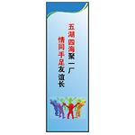 五湖四海聚一厂 情同手足友谊长 企业标语 工厂单位 生产标识