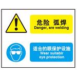 危险弧焊 适合的眼保护设施 温馨提示警示牌 组合信息标识