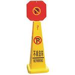 直立式告示牌不准泊车 警告标牌 公告牌 提醒路障标识