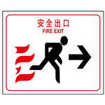 安全出口 消防标识设施 告示牌/指示牌 提示牌 安全标牌