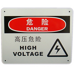 危险 高压危险 英文标识 OSHA标准标识 告示牌 指示牌 中