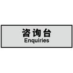 特定环境标识 办公场所常用标识牌 咨询台 提示牌