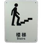 通用通道标识  楼梯 中英文  安全标志牌  安全指示牌 告示牌