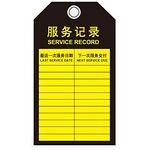 服务记录 温馨提示警示牌 不干胶安全提示牌 安全挂牌
