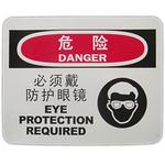 危险 必须戴防护眼镜  中英文 标牌 告示牌 指示牌 警示牌 安全标识