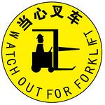 安全警示地贴 当心叉车 耐用乙烯防滑膜 标识牌 安全指示标签