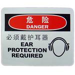 危险 必须戴护耳器 中英文 危险标识 告示牌 指示牌  警示牌  标牌