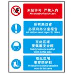 多种信息标识 警示牌告示牌 中英文提示牌 组合信息标识