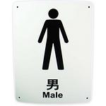 公共通用信息标识 男  中英文 安全标识牌   指示牌 告示牌 提示牌标识