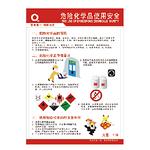 安全宣传挂图 安全标识 危险化学品使用安全 提醒 提示牌
