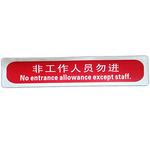 非工作人员勿进 门梁标识 标志牌 提示牌 安全告示牌 标牌
