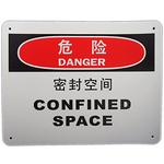 危险 密封空间 中英文 危险标识 安全标识牌 标志牌  告示牌 指示牌