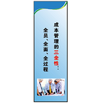 热卖企业工厂标语海报挂图广告画宣传画 成本管理的三全性