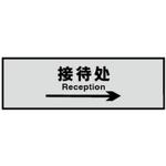 特定环境标识 办公场所常用标识牌 接待处向右 提示牌