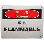 危险 易燃 中英文 告示牌 指示牌 警示牌 标志牌 安全标识牌 标牌