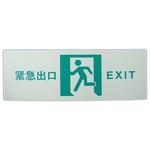 紧急出口 向左 中英文 高亮度自发光告示牌 指示牌 墙贴标牌