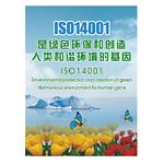 安全宣传挂图 绿色环保 爱护环境提示牌 挂牌