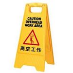 A字告示牌 警示牌 安全警告标示牌 公示牌 提醒标识 地面