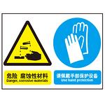 危险 腐蚀性材料 请佩戴手部保护设备 警示牌 组合信息标识