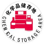 安全地贴-化学品储存地 耐用乙烯 标签贴纸工厂标识指示牌不干胶