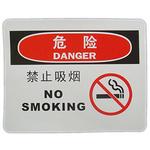危险  禁止吸烟 中英文 告示牌 指示牌 警示牌 安全标牌 标志牌