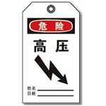 安全挂牌 OSHA标准标牌 危险 -高压 告示牌 提示牌