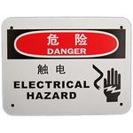 危险 触电  中英文 安全标志牌 警示标识 安全标语 告示牌 指示牌