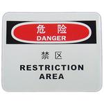 危险 禁区 中英文 危险标识 安全标志牌 标识牌  告示牌 指示牌