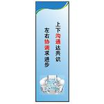 上下沟通达共识企业宣传画 公司挂图 工厂管理文化 标语 海报标识