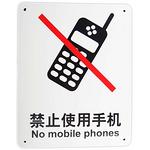 公共通用信息标识 禁止使用手机 中英文 安全标语牌  提示牌 告示牌 标牌