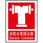 消防水泵接合器 消防标识设施 安全告示牌/指示牌 指示牌
