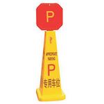 直立式告示牌 专用车位 警告标牌 公告牌 提醒路障标识