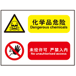 化学品危险 未经许可 严禁入内 警告牌 提示牌 组合信息标识