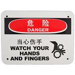 危险 当心伤手 中英文  告示牌 指示牌 警示牌 标志牌 安全标识牌