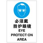 安全地贴-必须戴防护眼镜耐用乙烯防滑膜 安全指示标识牌贴地