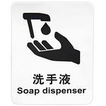 公共通用信息标识 洗手液 中英文 安全标识牌  指示牌 告示牌提示牌