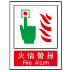 火情警报 消防标识设施 告示牌/指示牌 提示牌 安全警示牌