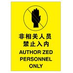 安全地贴-非相关人员禁止入内耐用乙烯防滑膜 指示警示标志贴地贴