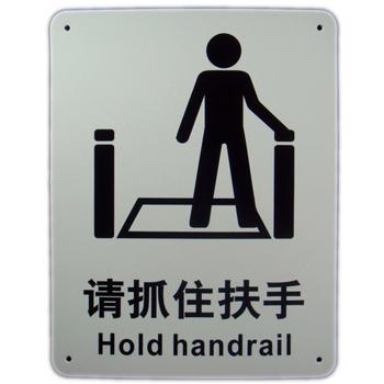 通用通道标识 请抓住扶手  中英文 安全标志牌 提示牌 指示牌 告示牌