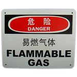 危险 易燃气体 中英文 告示牌 指示牌 警示牌 标志牌 安全标识牌